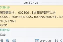 股市日记0727